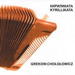Jacek Grekow - 'KYRILLIKATA'